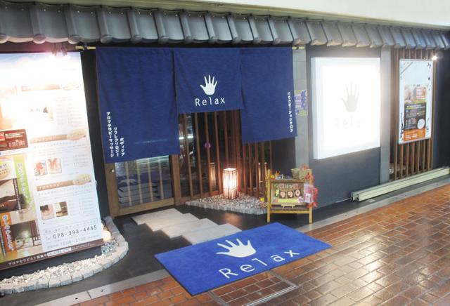 Relax三宮センタープラザ店_外観