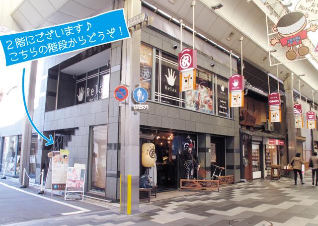 Relax京都寺町店_外観
