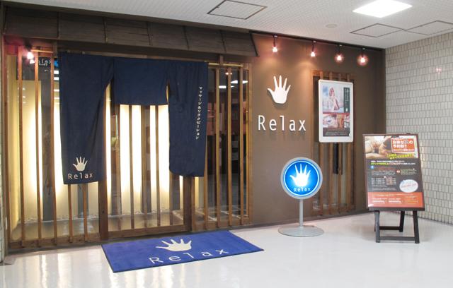 Relax大阪日興ビル店
