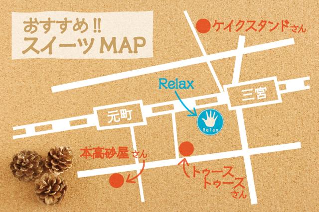 Relax三宮センタープラザ店_神戸スイーツMAP
