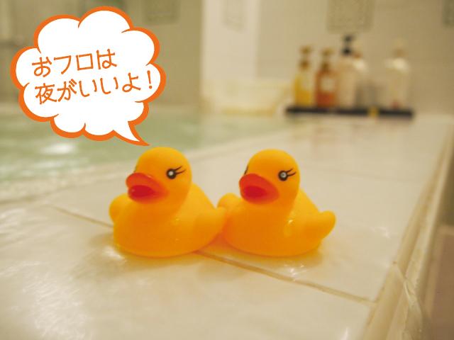 Relaxせんちゅうパル店_夜風呂習慣01