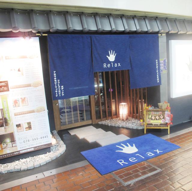 Relax三宮センタープラザ店