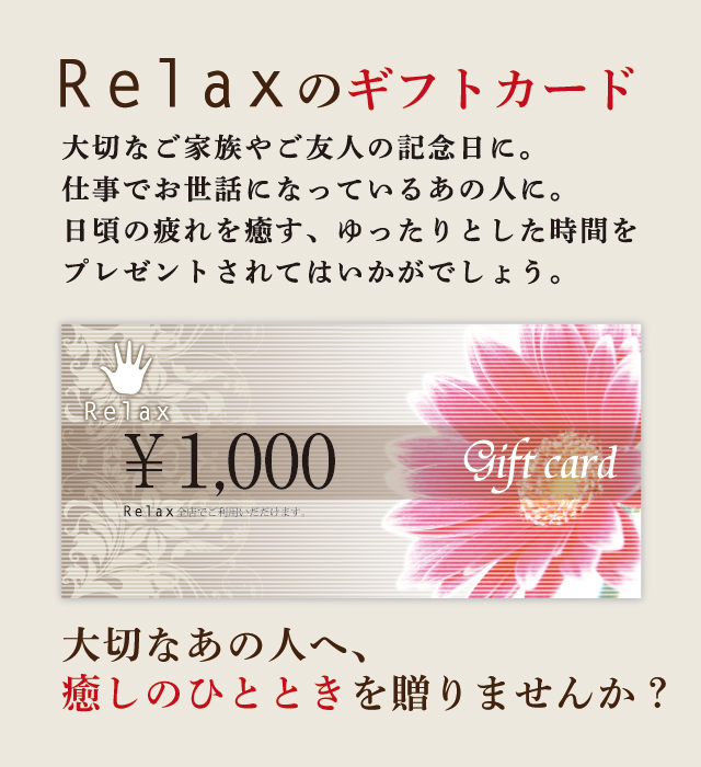 Relaxギフトカード