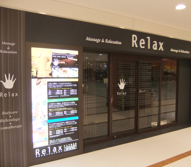 Relaxビエラ奈良店
