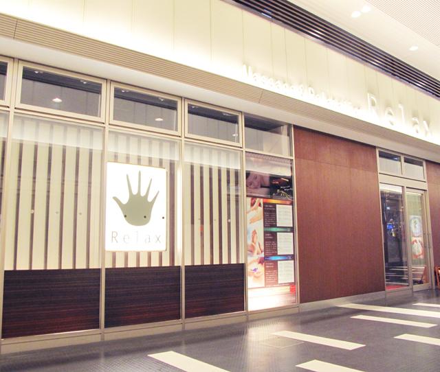 Relaxビエラ姫路店
