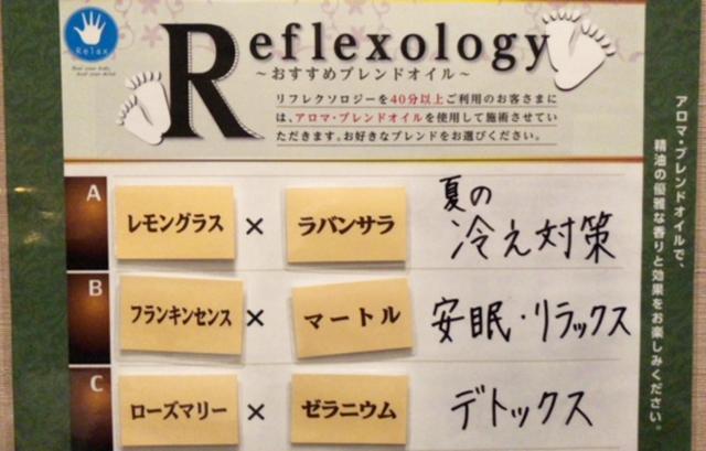 Relaxビエラ姫路_リフレブレンドオイル