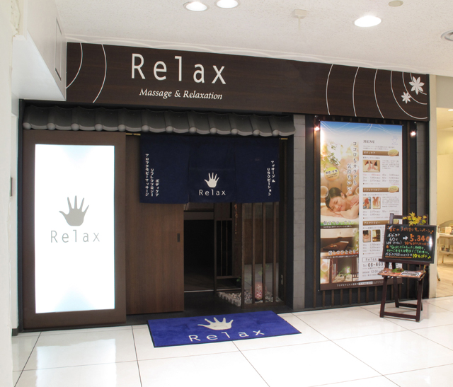 Relax天王寺アポロ店1