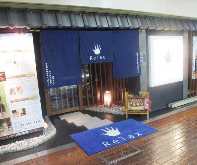 Relax三宮センタープラザ店1