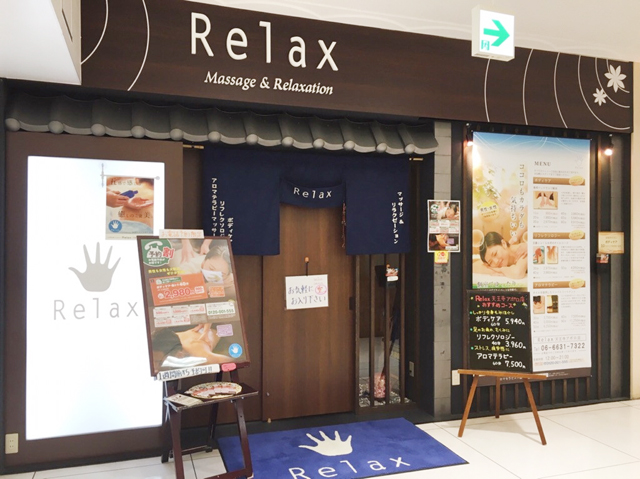 Relax天王寺アポロ店