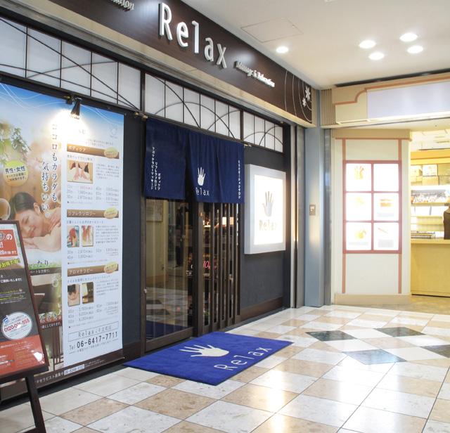 RelaxJR立花店
