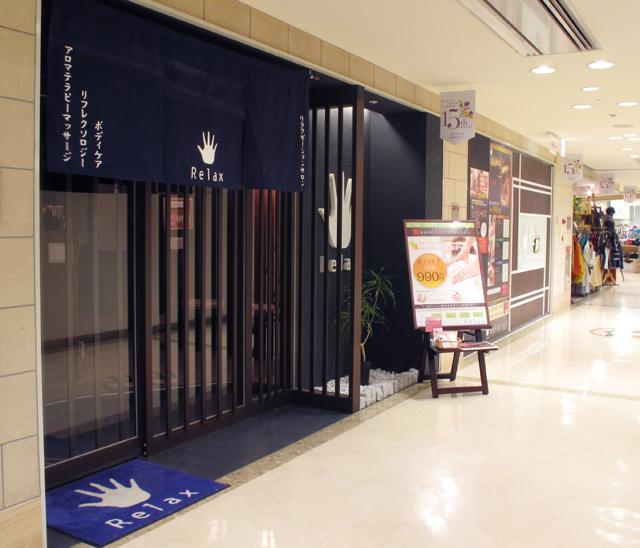 Relaxベルフローラ・かわにしウエスト店1