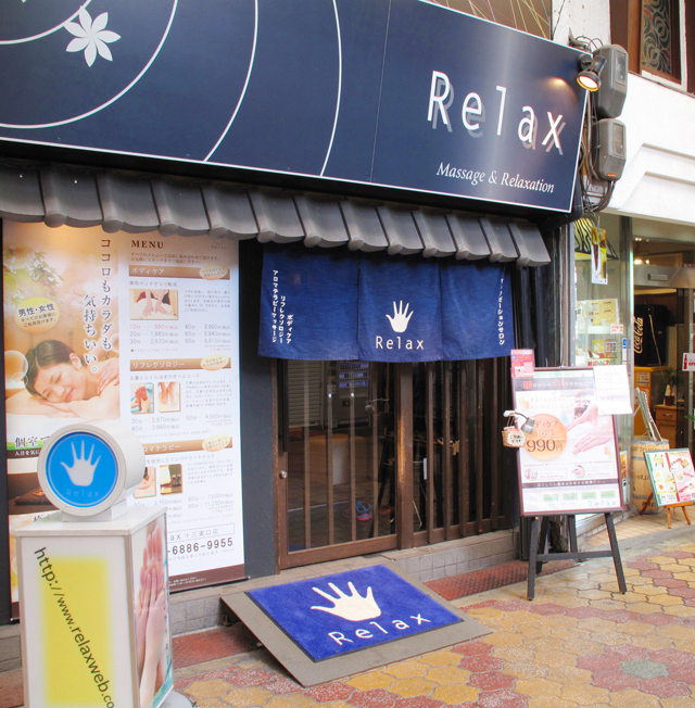 Relax十三東口店