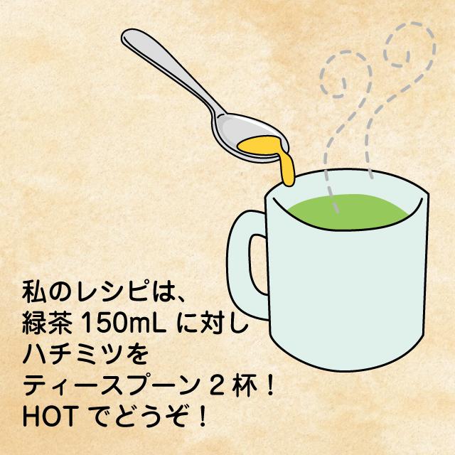 ハチミツ緑茶