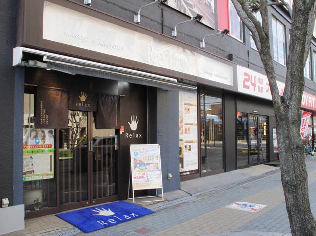 Relax吹田片山店