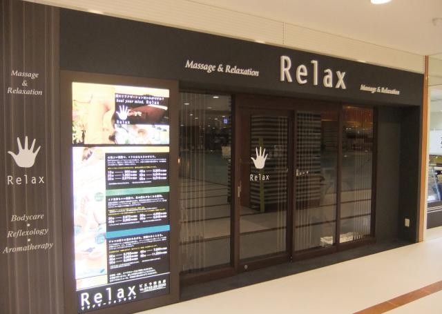 Relaxビエラ奈良店1